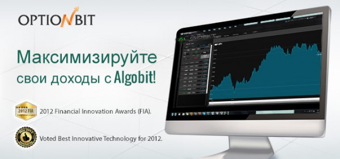 Брокер бинарных опционов OptionBit
