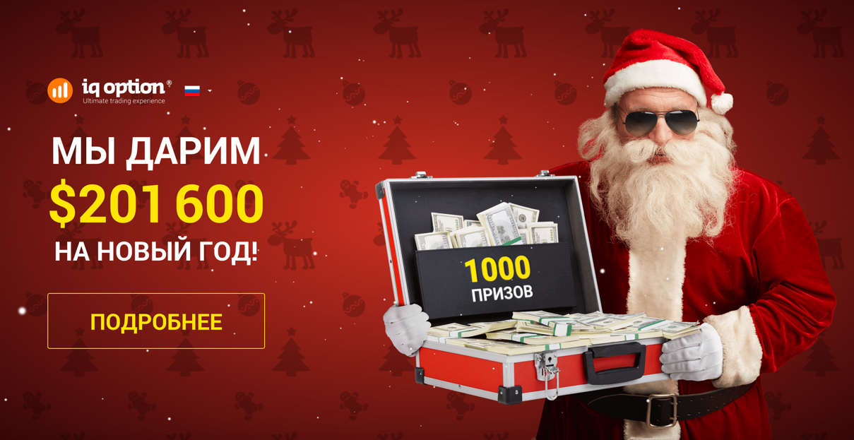 Новости IQ Option за декабрь 2015